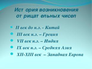 История возникновения отрицательных чисел II век до н.э. - Китай III век н.э.