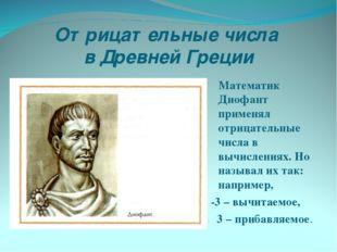 Отрицательные числа в Древней Греции Математик Диофант применял отрицательные