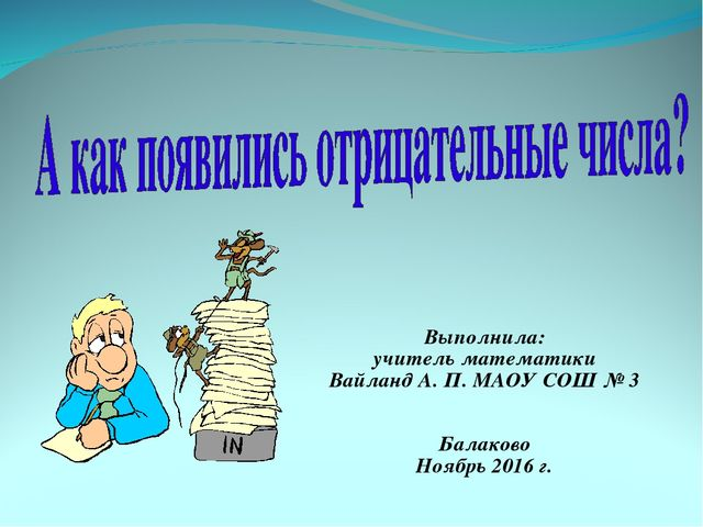 Выполнила: учитель математики Вайланд А. П. МАОУ СОШ № 3 Балаково Ноябрь 2016...