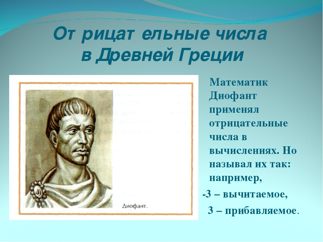 Отрицательные числа в Древней Греции Математик Диофант применял отрицательные...