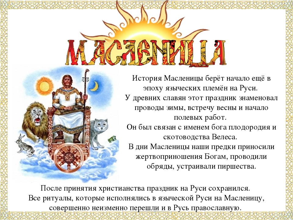 История Масленицы берёт начало ещё в эпоху языческих племён на Руси. У древни...