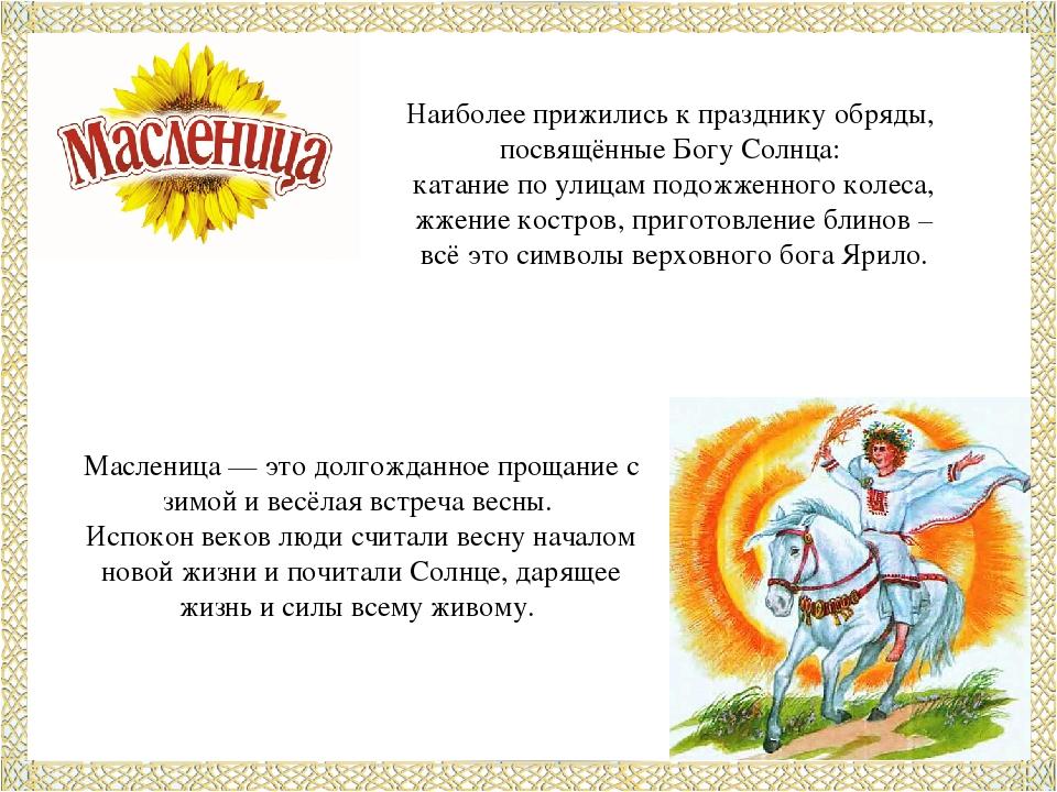 Наиболее прижились к празднику обряды, посвящённые Богу Солнца: катание по ул...