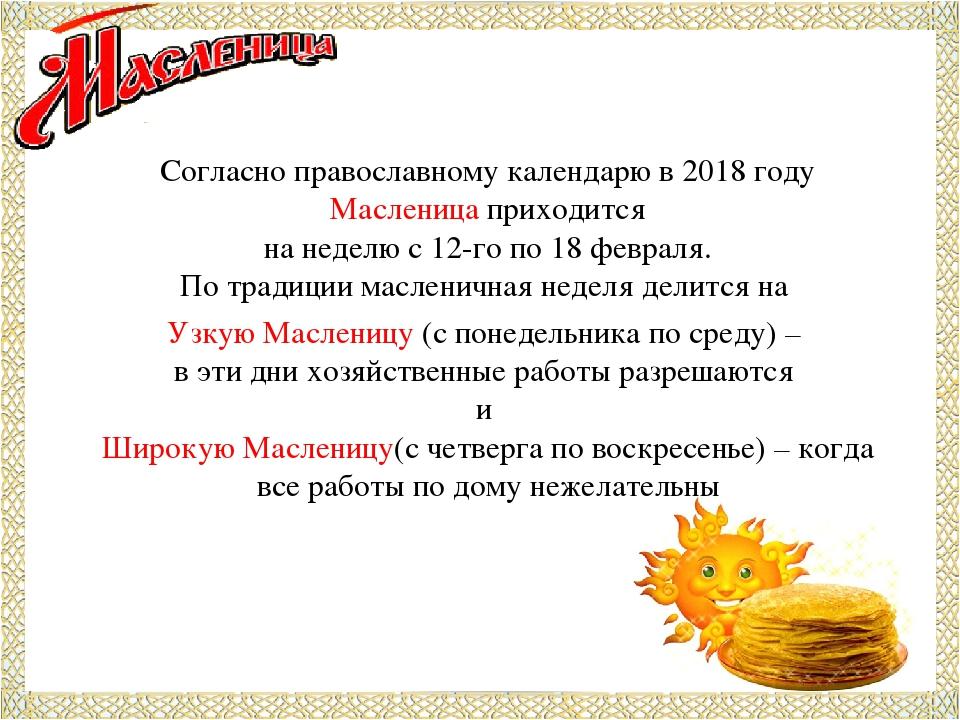 Согласно православному календарю в 2018 году Масленица приходится на неделюс...