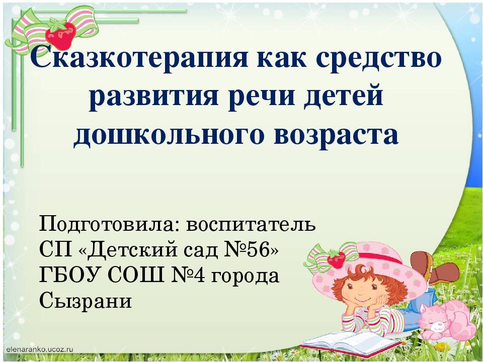 Реферат Развитие речи у детей дошкольного возраста ru Формирование речи детей дошкольного возраста реферат