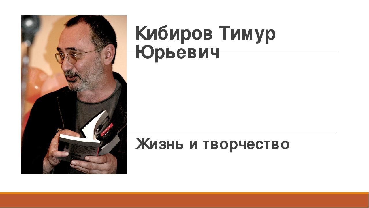 Презентация по литературе на тему творчество кибирова т ю (10 класс)