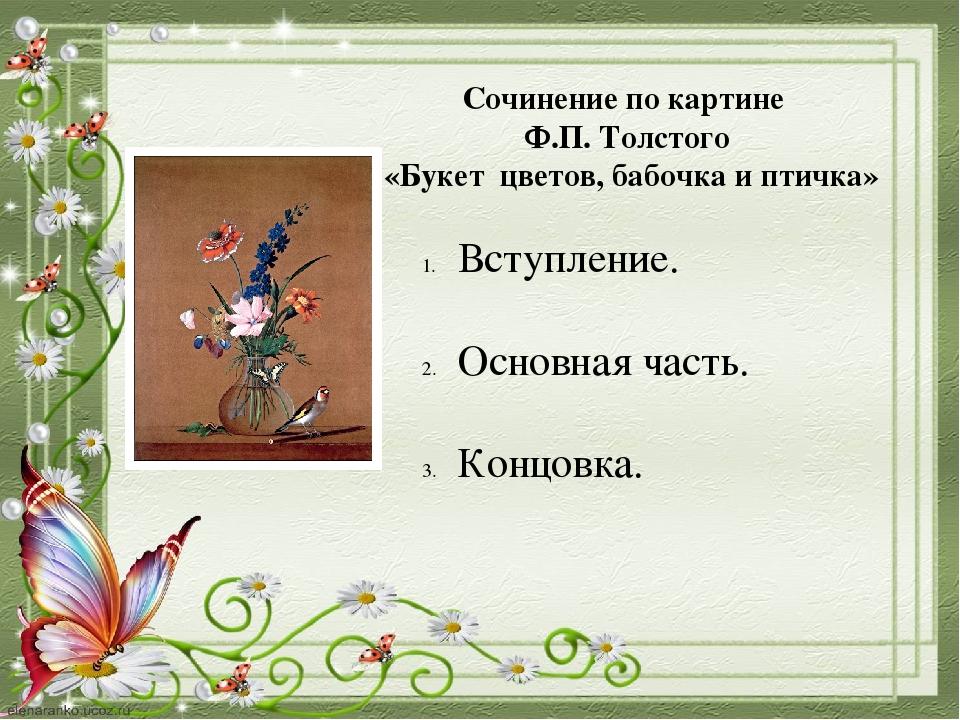 Картина толстого букет цветов бабочка и птичка сочинение 2 класс — img 3