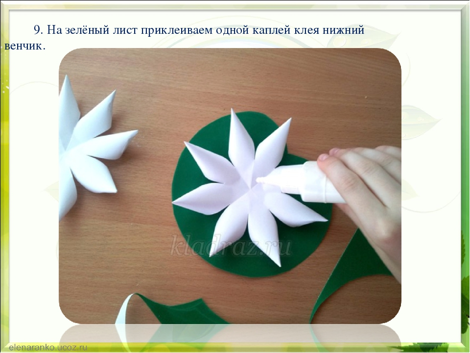Как сделать кувшинку из бумаги с детьми