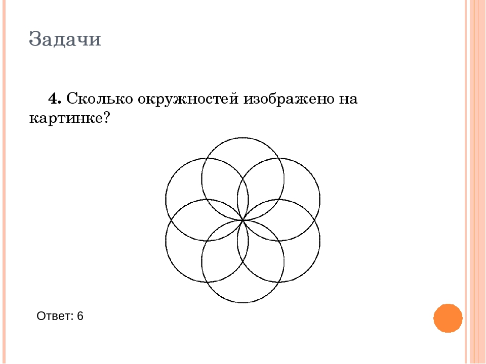 все сколько кругов на картинке ответ чтобы снова стал