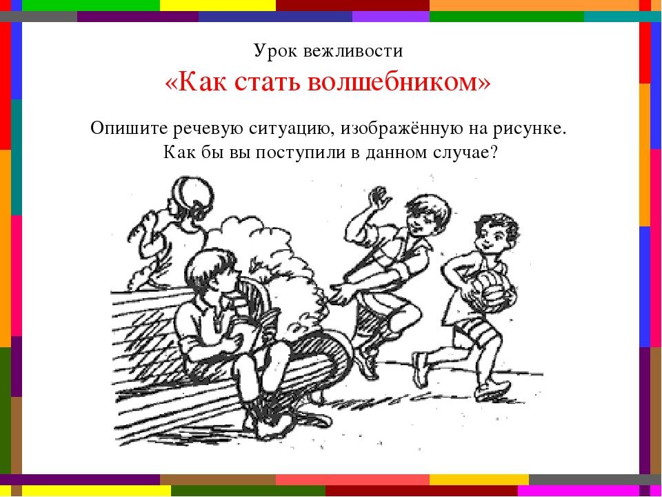 Урок вежливости «Как стать волшебником» Опишите речевую ситуацию, изображённу...