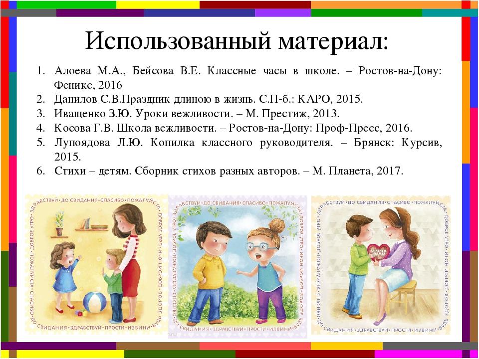Использованный материал: Алоева М.А., Бейсова В.Е. Классные часы в школе. – Р...