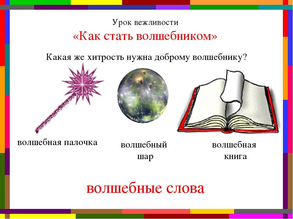 Какая же хитрость нужна доброму волшебнику? Урок вежливости «Как стать волшеб...