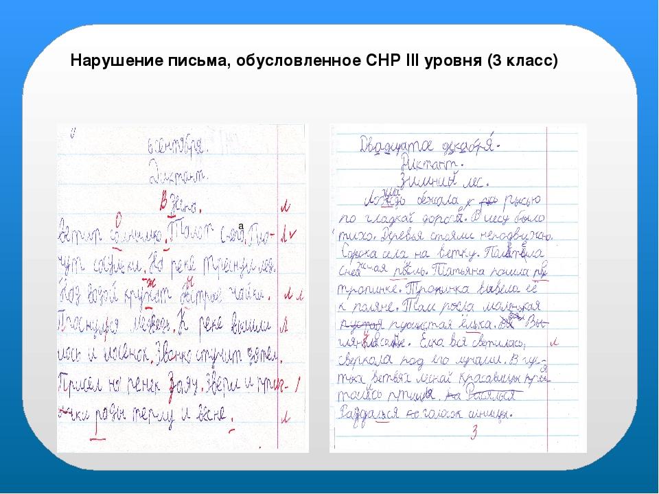 картинка нарушение письма электродвигателями