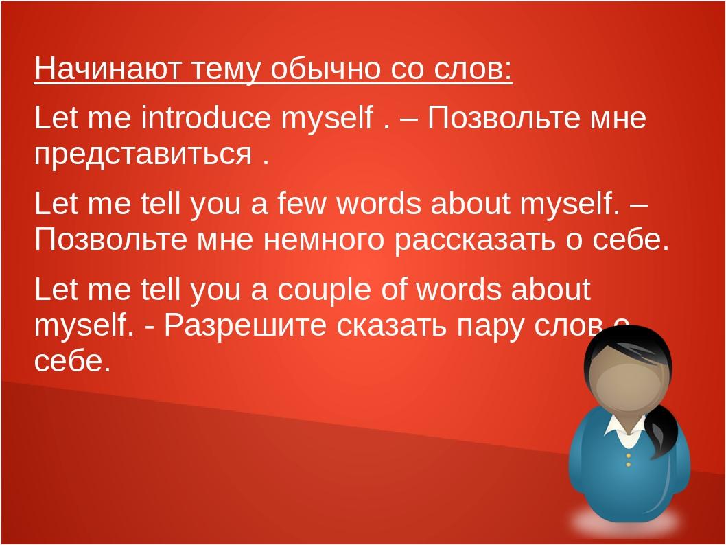 английский язык 6 класс рассказ о себе