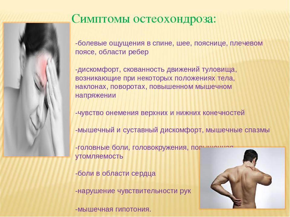 Нарушение чувствительности конечностей в результате остеохондроза