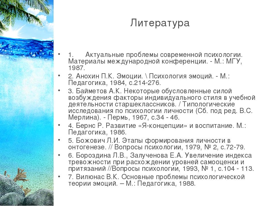 Литература 1.Актуальные проблемы современной психологии. Материалы междунар...