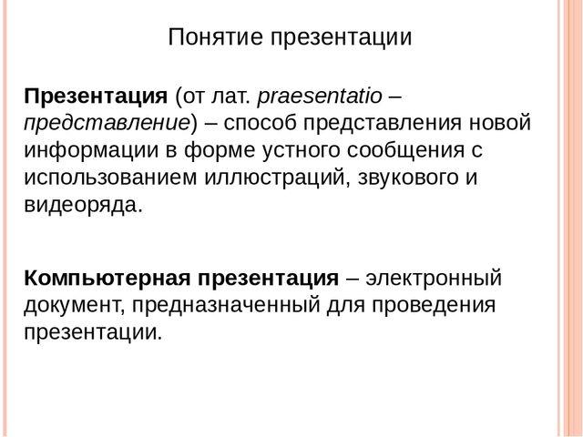 Понятие презентации Презентация (от лат. praesentatio – представление) – спос...