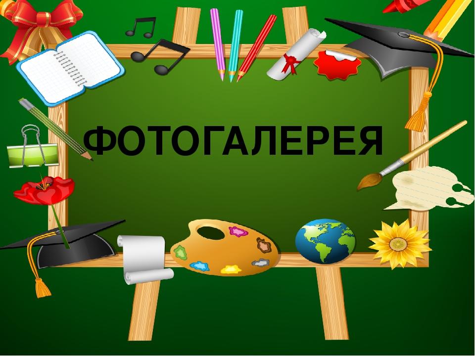 Картинки для презентация прощай начальная школа