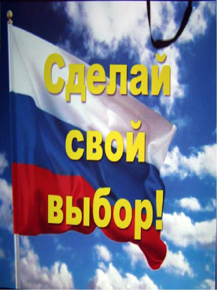 Классный час на тему наш выбор-будущее россии