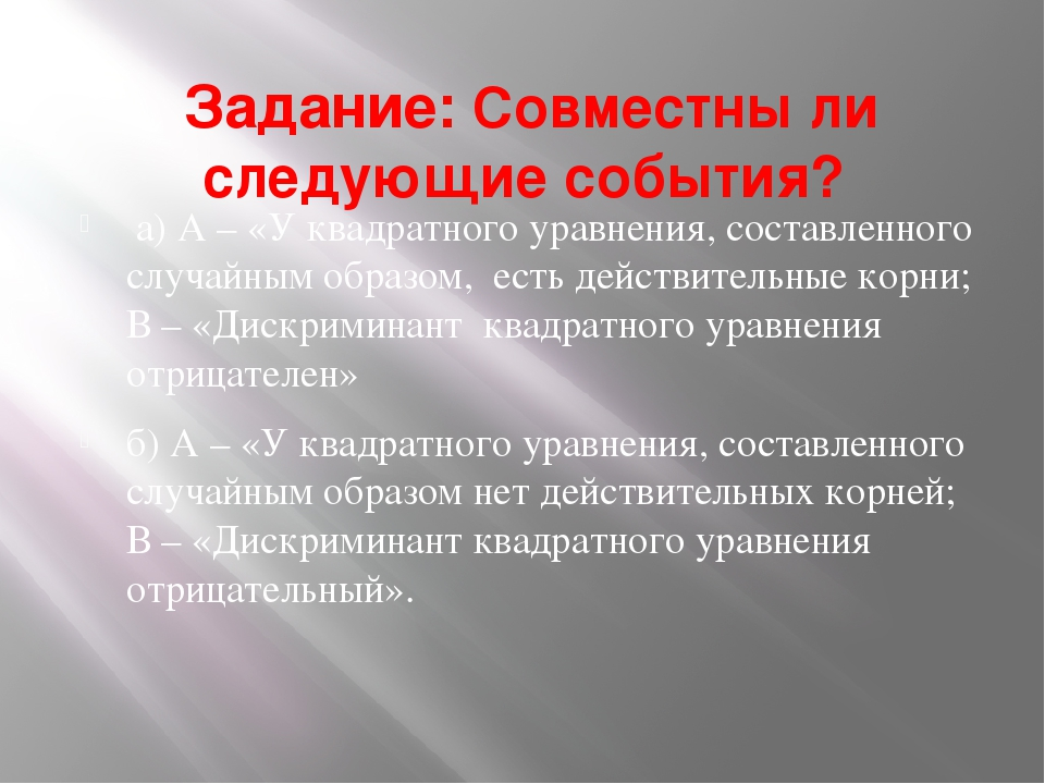 Задание: Совместны ли следующие события? а) А – «У квадратного уравнения, со...