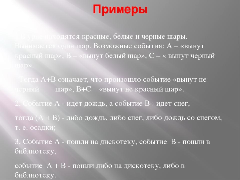 Примеры 1.В урне находятся красные, белые и черные шары. Вынимается один шар....