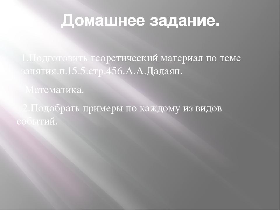 Домашнее задание. 1.Подготовить теоретический материал по теме занятия.п.15.5...