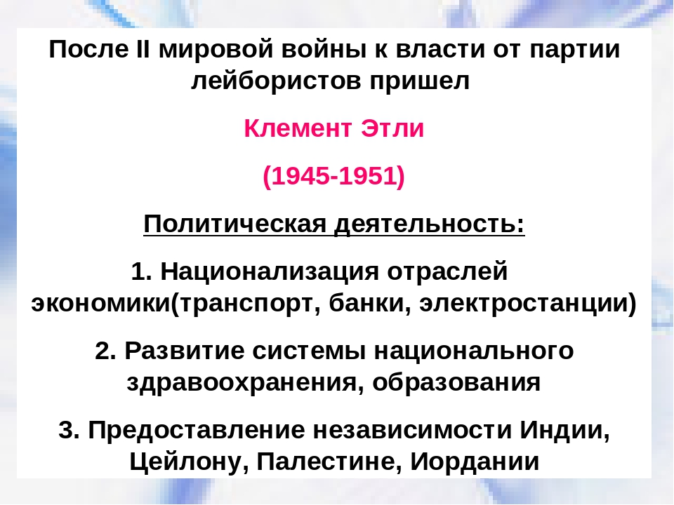 После II мировой войны к власти от партии лейбористов пришел Клемент Этли (19...