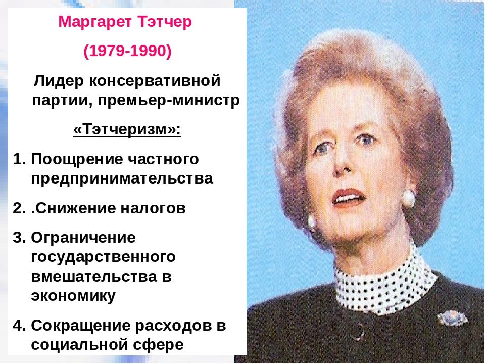 Маргарет Тэтчер (1979-1990) Лидер консервативной партии, премьер-министр «Тэт...