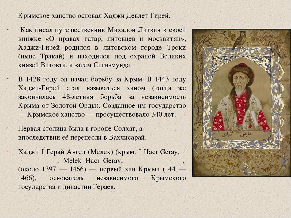 Образование крымского ханства хаджи гирей реферат 573