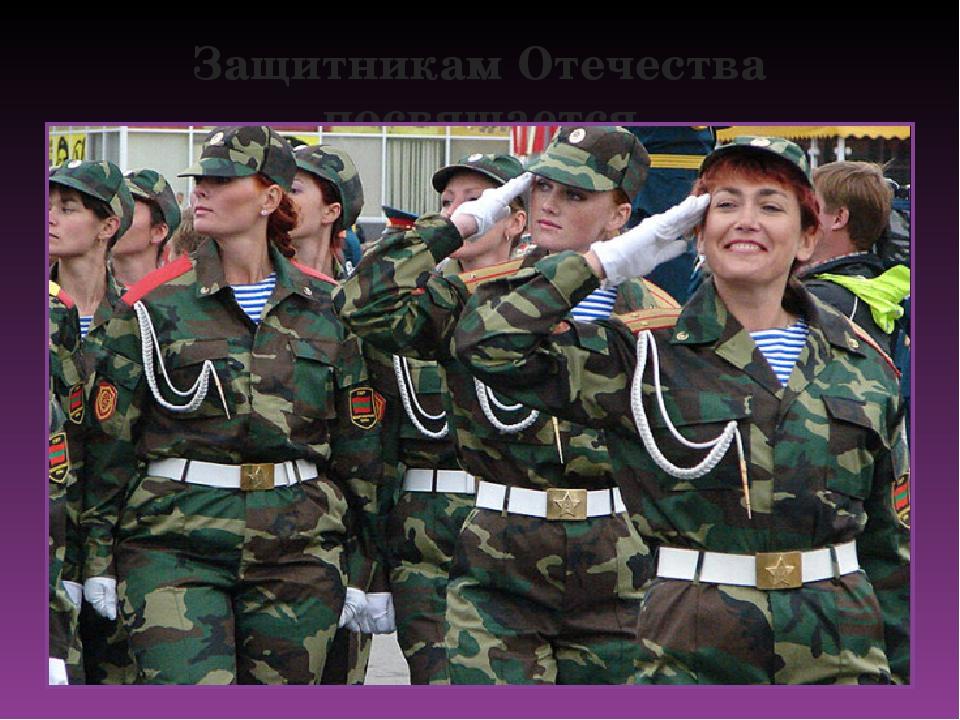 Защитники отечества картинки фото, фаркрай приколы картинки