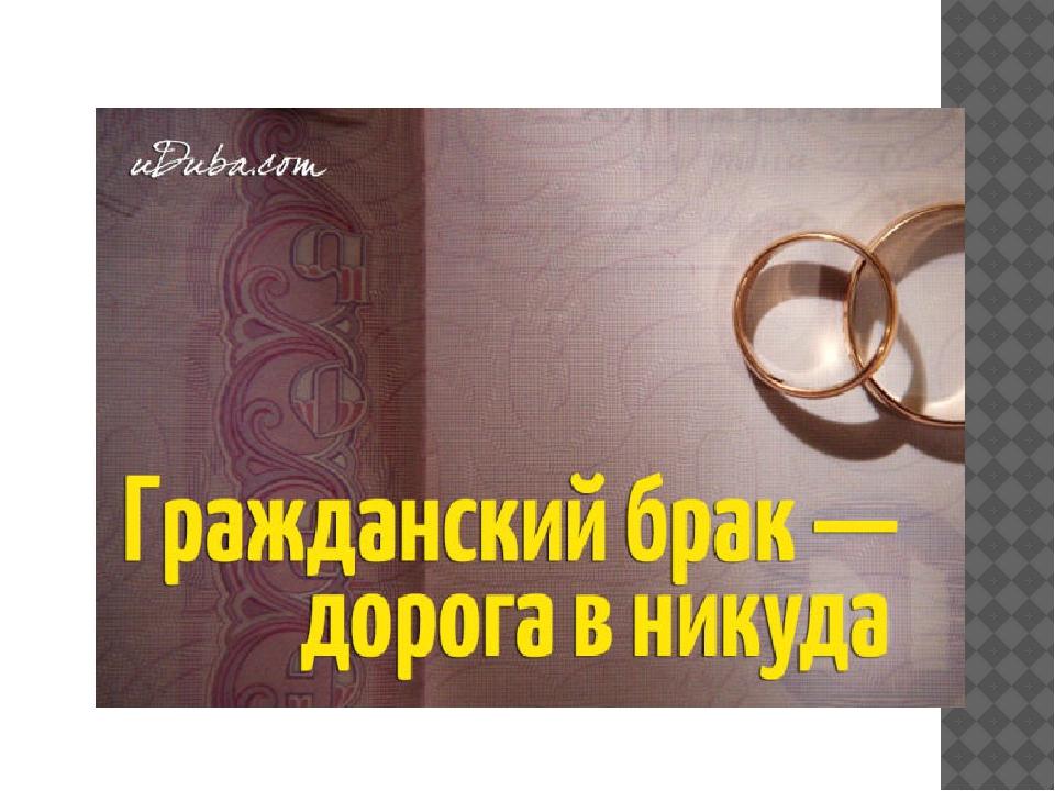 Поздравления к гражданскому браку
