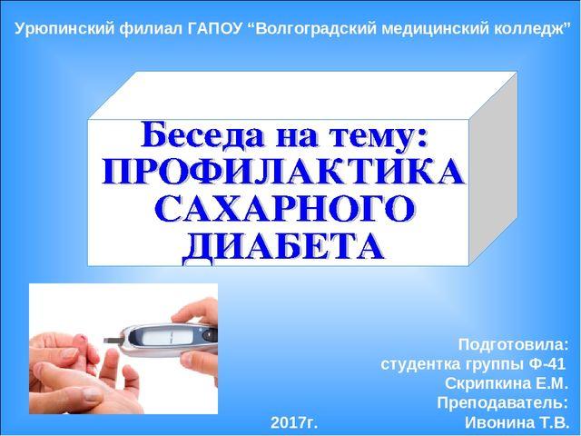 Профилактика сахарного диабета доклад 657