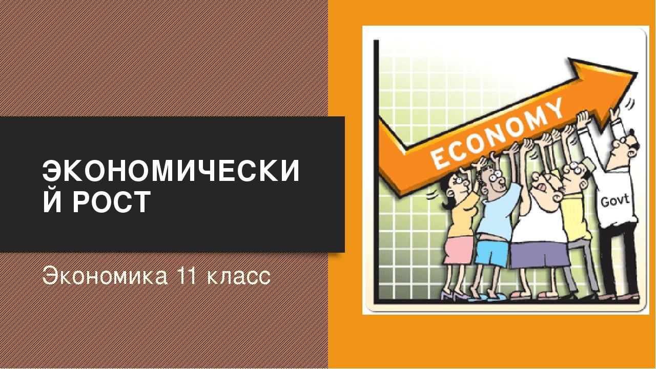 ЭКОНОМИЧЕСКИЙ РОСТ Экономика 11 класс