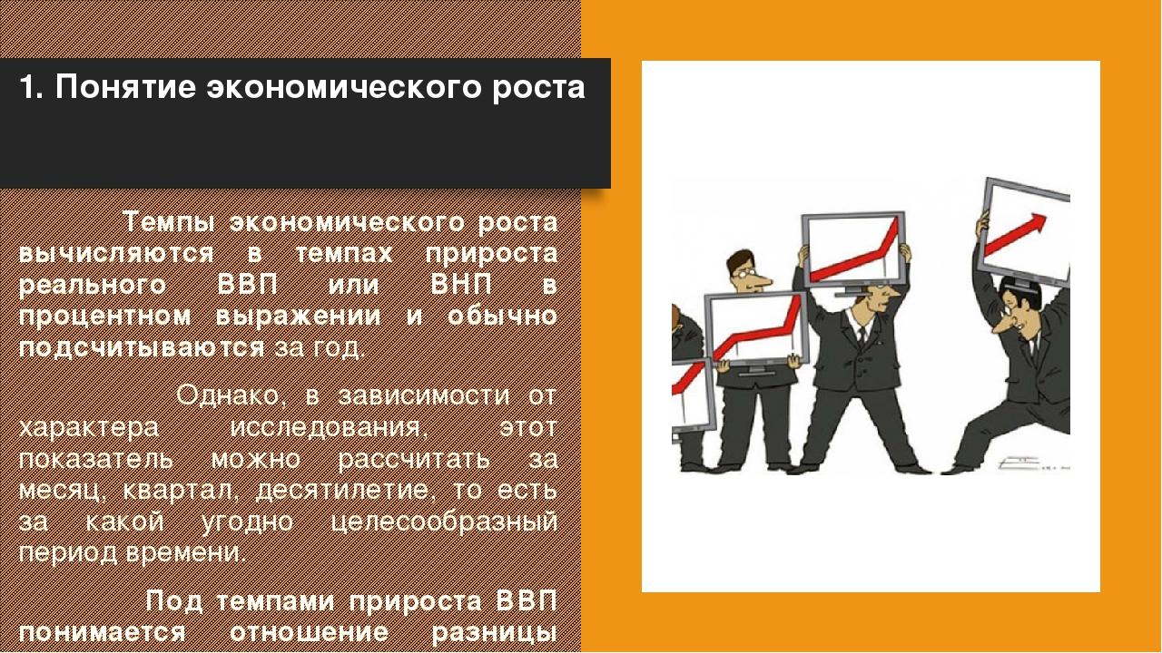 1. Понятие экономического роста Темпы экономического роста вычисляются в тем...