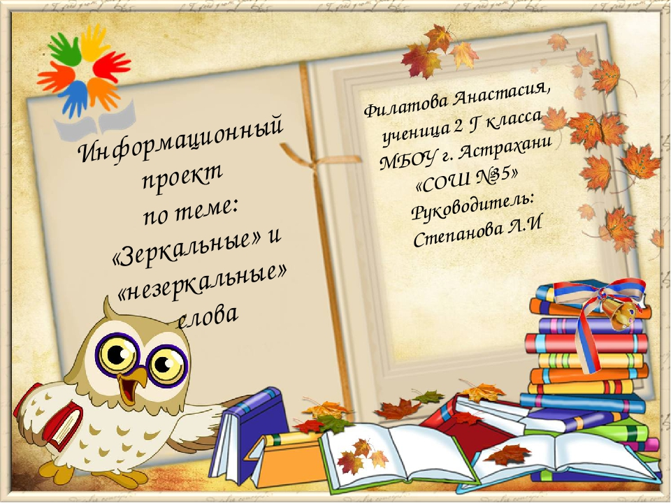 Филатова Анастасия, ученица 2 Г класса МБОУ г. Астрахани «СОШ №35» Руководите...
