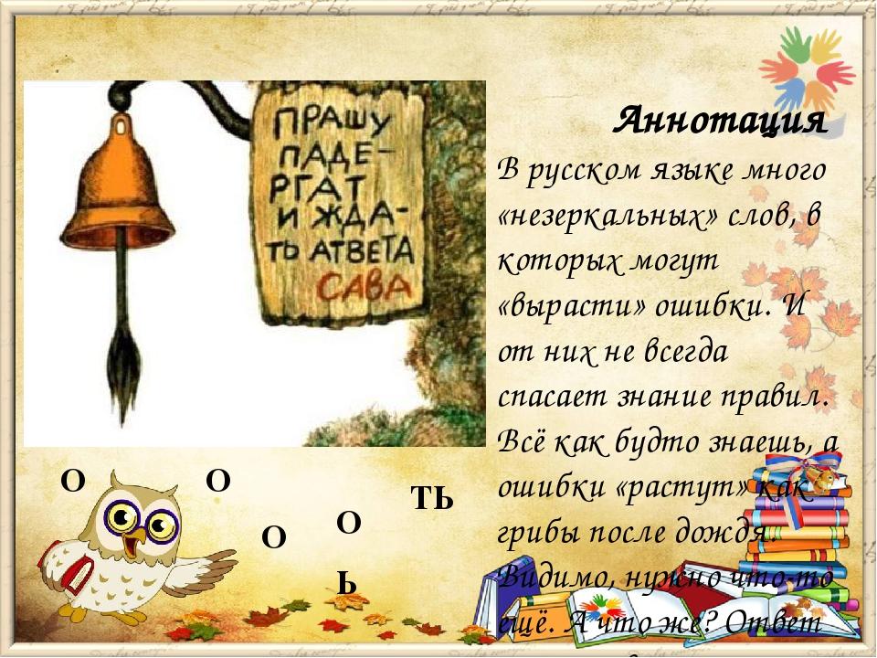Аннотация В русском языке много «незеркальных» слов, в которых могут «выраст...