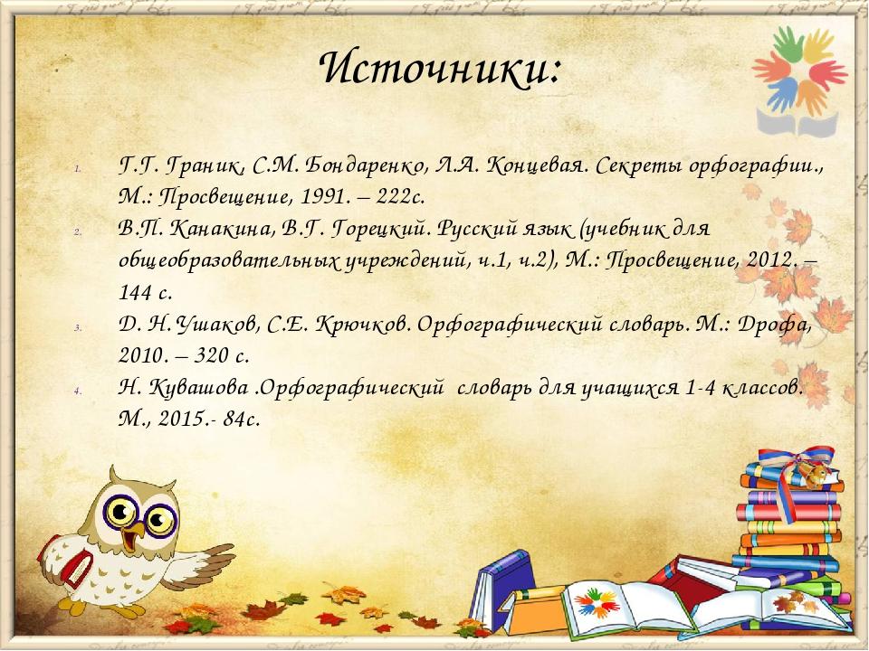 Источники: Г.Г. Граник, С.М. Бондаренко, Л.А. Концевая. Секреты орфографии.,...