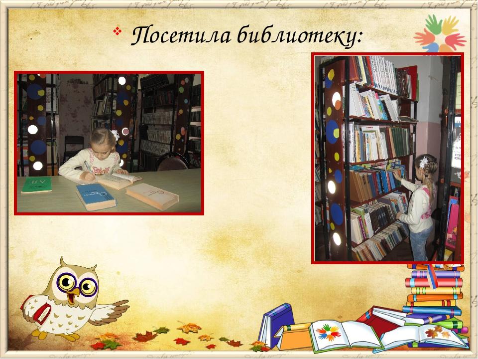 Посетила библиотеку: