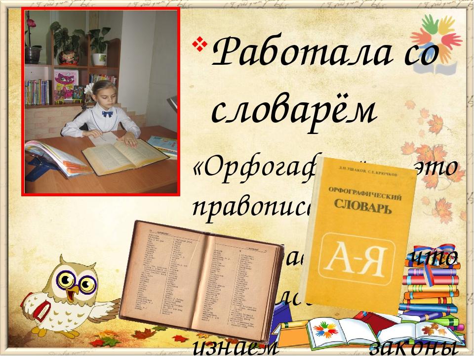 Работала со словарём «Орфогафия» это правописание. Оказывается, что через сл...