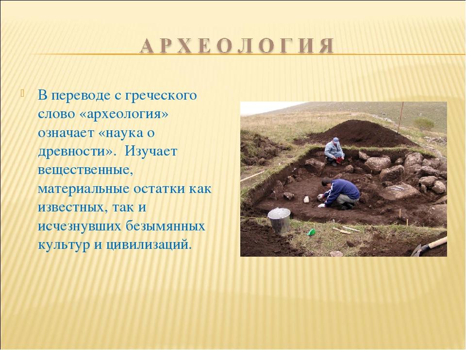 стихи для археолога другой стороны
