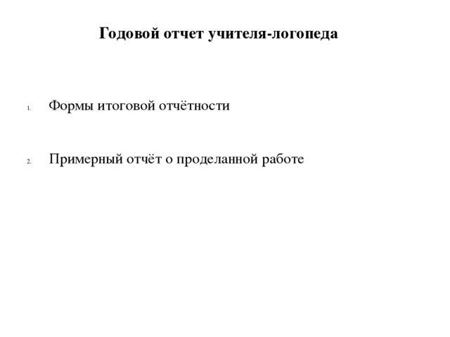 Презентация Документы регулирующие профессиональную деятельность  Годовой отчет учителя логопеда Формы итоговой отчётности Примерный отчёт о пр