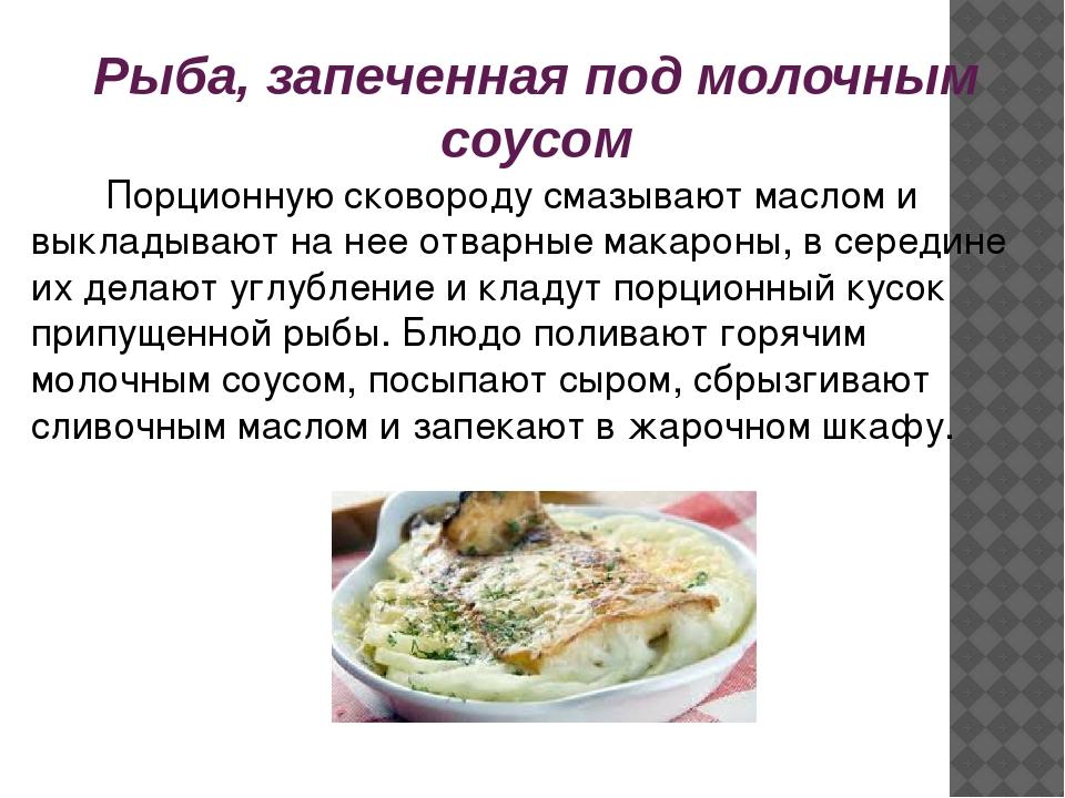 приготовление блюд из запеченной рыбы