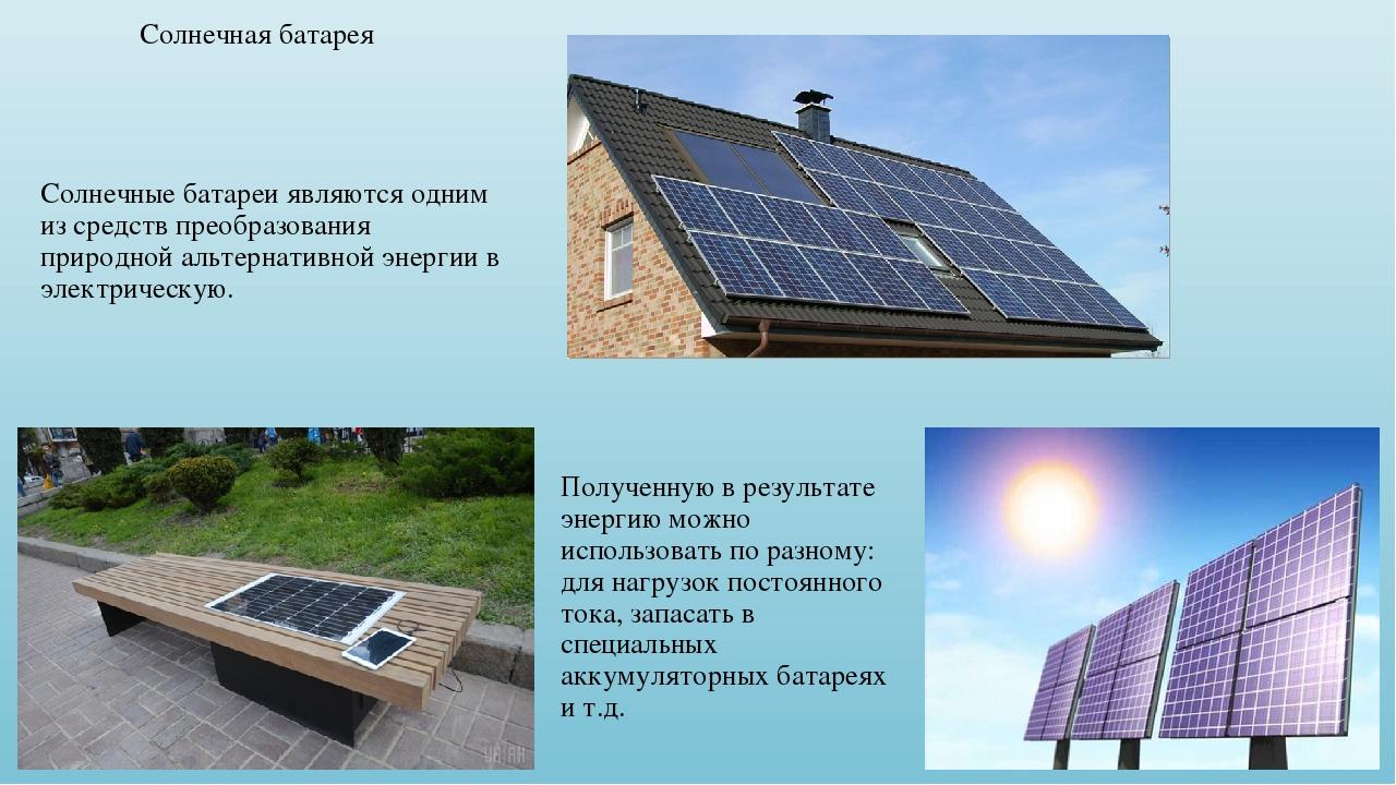 Солнечная батарея Солнечные батареи являются одним из средств преобразования...