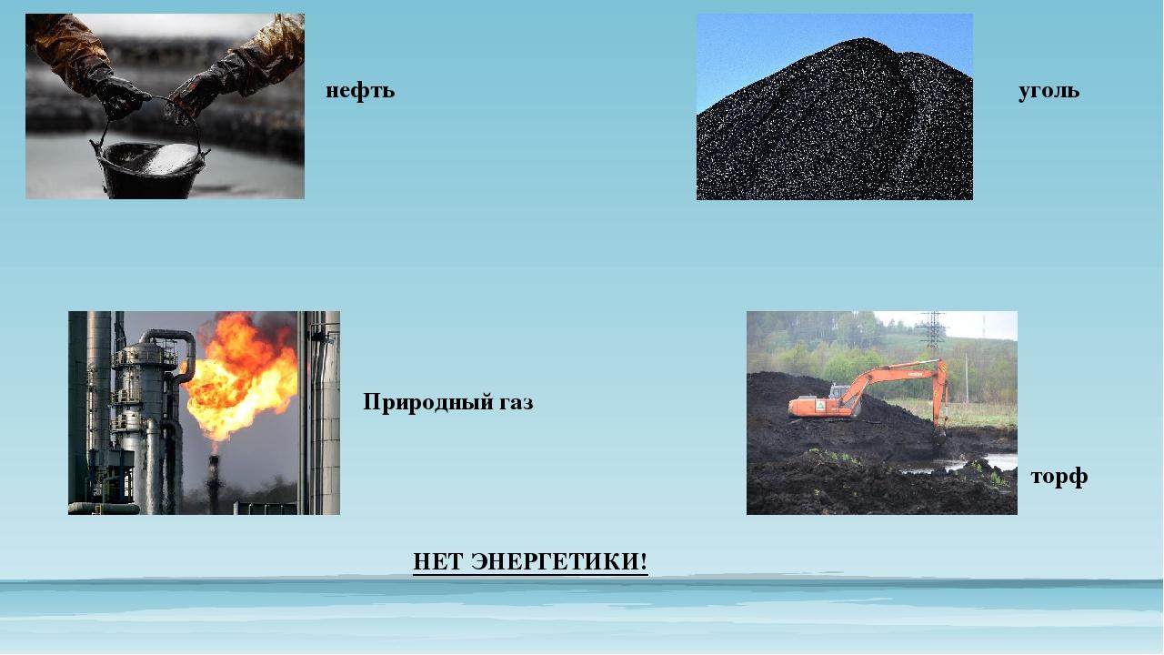 нефть Природный газ уголь торф НЕТ ЭНЕРГЕТИКИ!