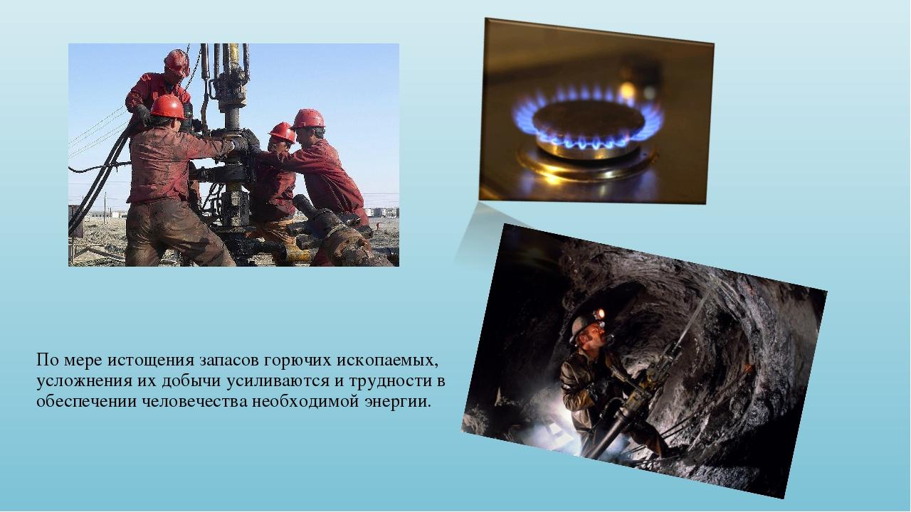 По мере истощения запасов горючих ископаемых, усложнения их добычи усиливаютс...