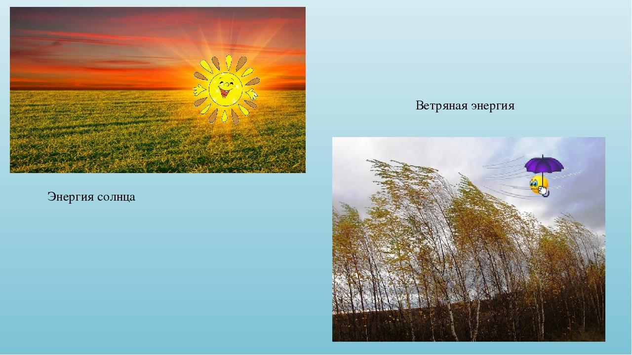 Энергия солнца Ветряная энергия