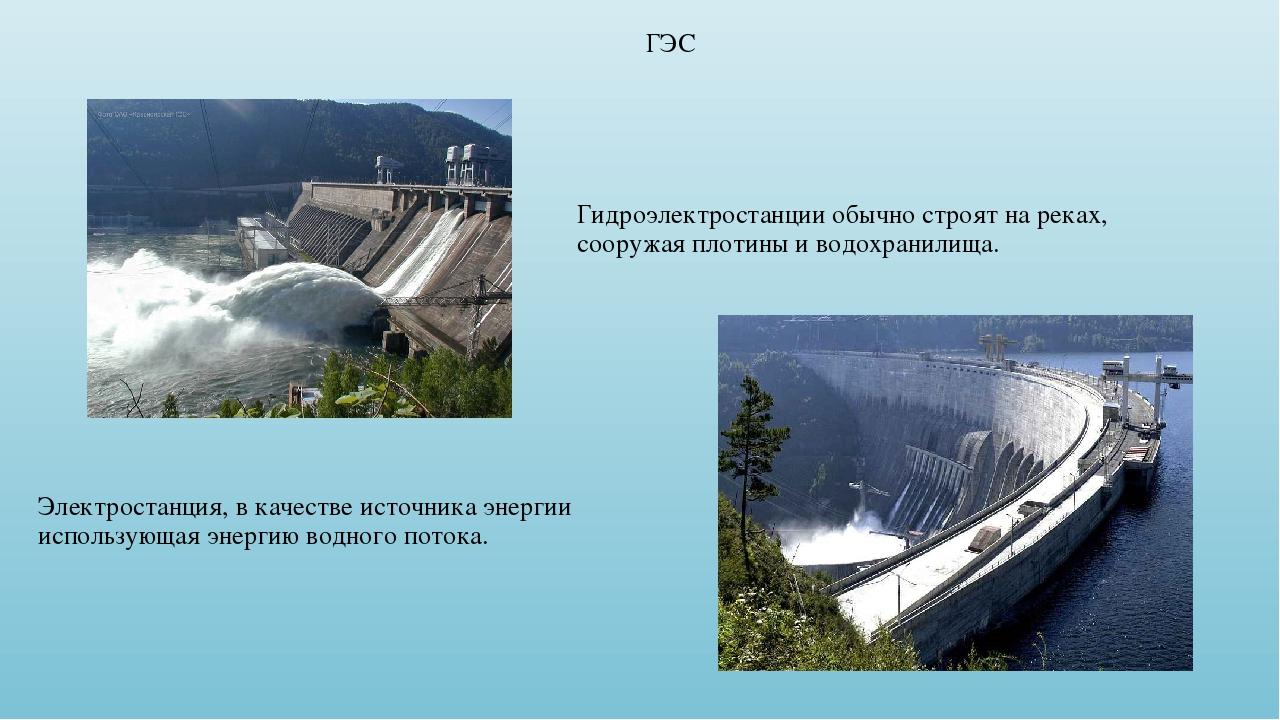 ГЭС Гидроэлектростанции обычно строят на реках, сооружая плотины и водохранил...