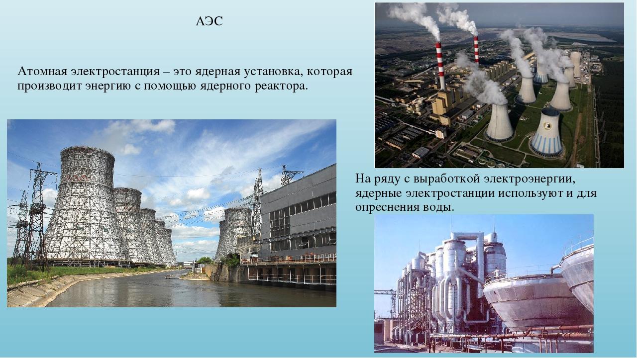 АЭС Атомная электростанция – это ядерная установка, которая производит энерги...