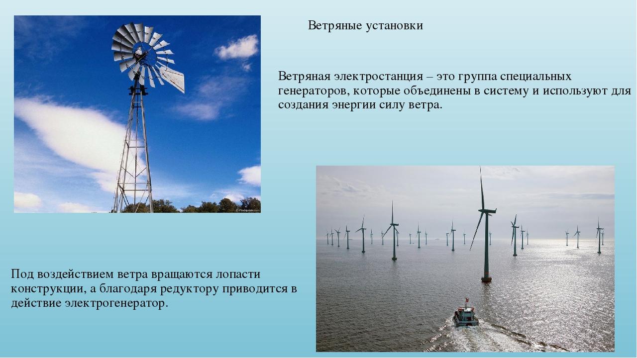 Ветряные установки Ветряная электростанция – это группа специальных генератор...