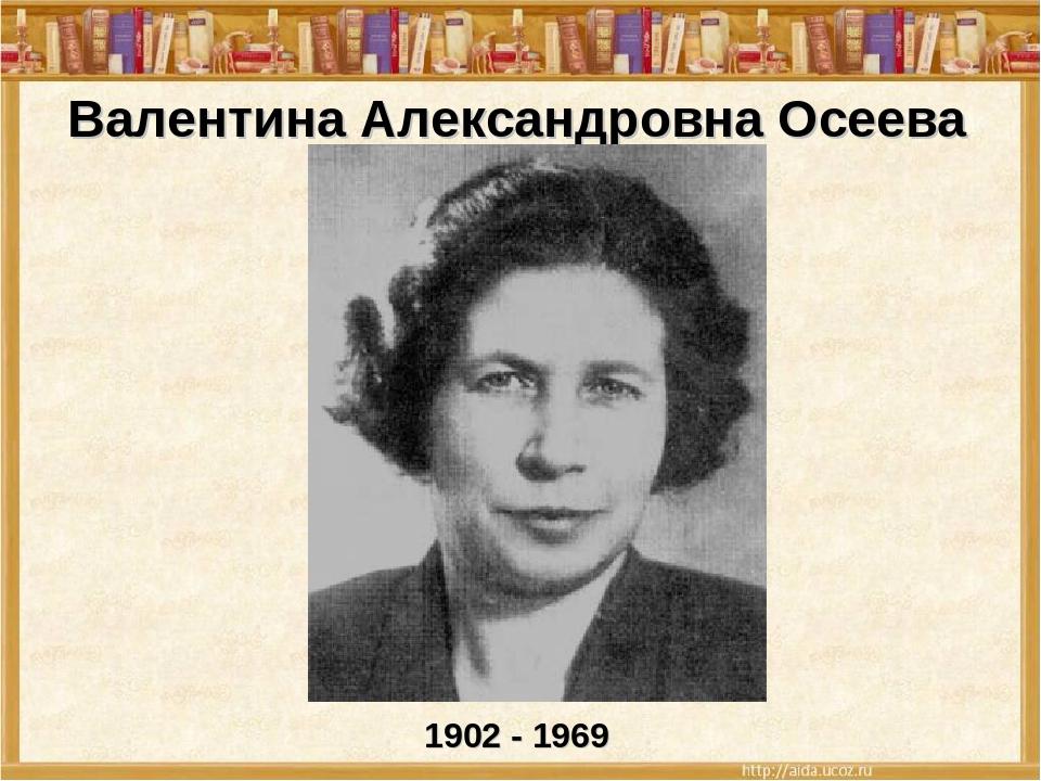 Картинки портрет осеевой