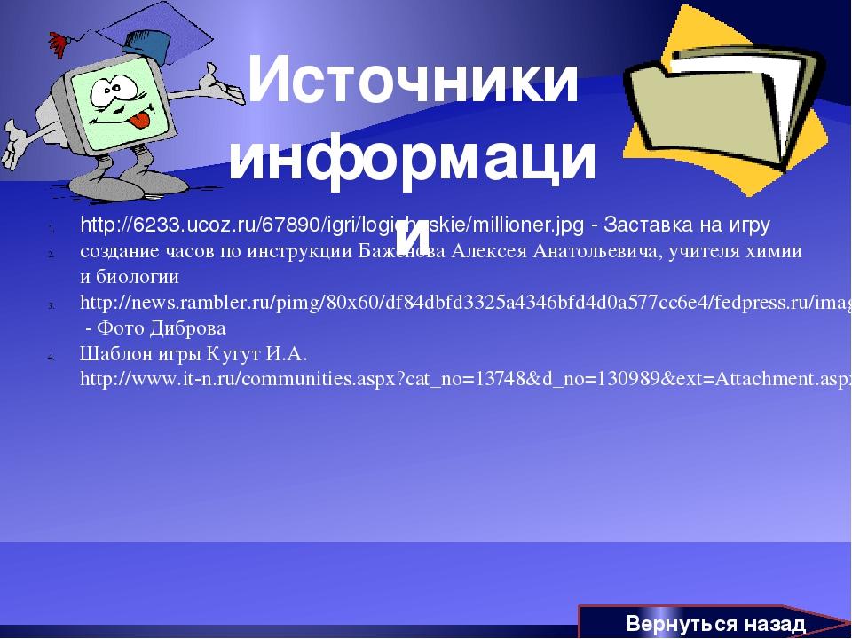 Источники информации http://6233.ucoz.ru/67890/igri/logicheskie/millioner.jpg...